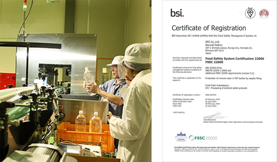 国際規格FSSC22000認証
