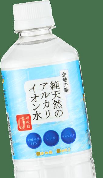 純天然のアルカリイオン水