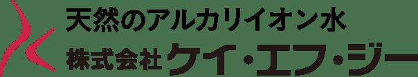 天然アルカリイオン水 株式会社ケイ・エフ・ジー