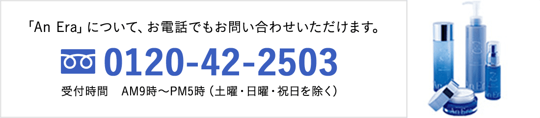 「An Era」についてお電話でもお問い合わせいただけます 0120-42-2503