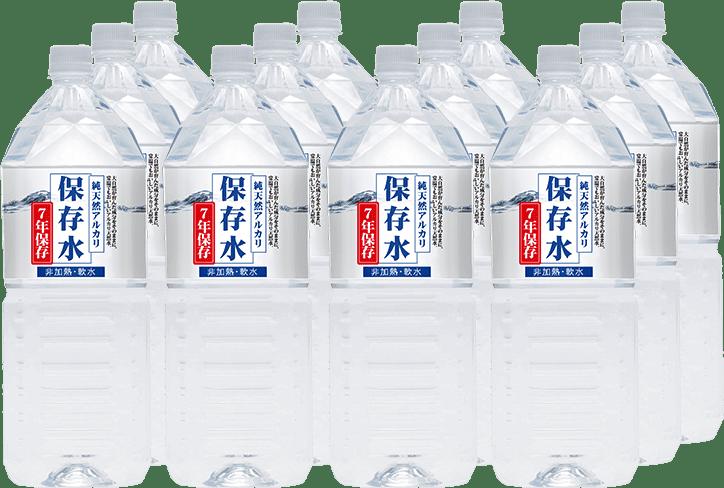 純天然アルカリ保存水 7年保存