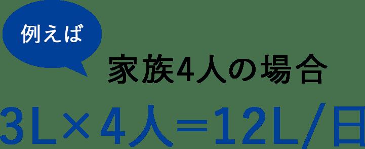 例えば家族4人の場合 3L×4人=12L/日