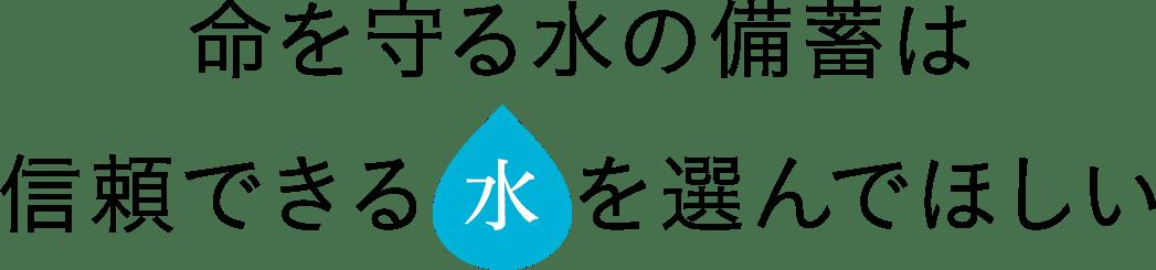 命を守る水の備蓄は信頼できる水を選んでほしい