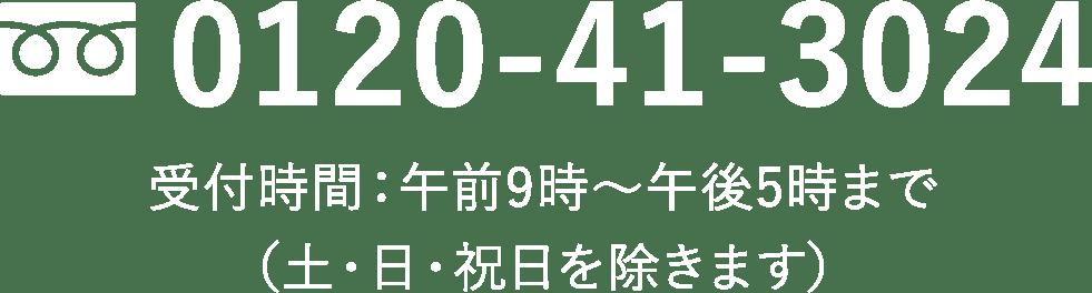 0120-41-3024 受付時間:午前9時〜午後5時まで(土・日・祝日を除きます)