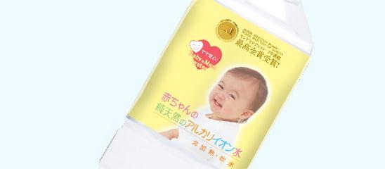 赤ちゃんの純天然のアルカリイオン水