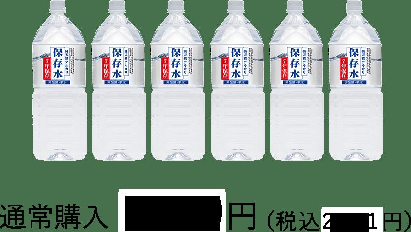 7年保存 純天然アルカリ保存水 2L 6本