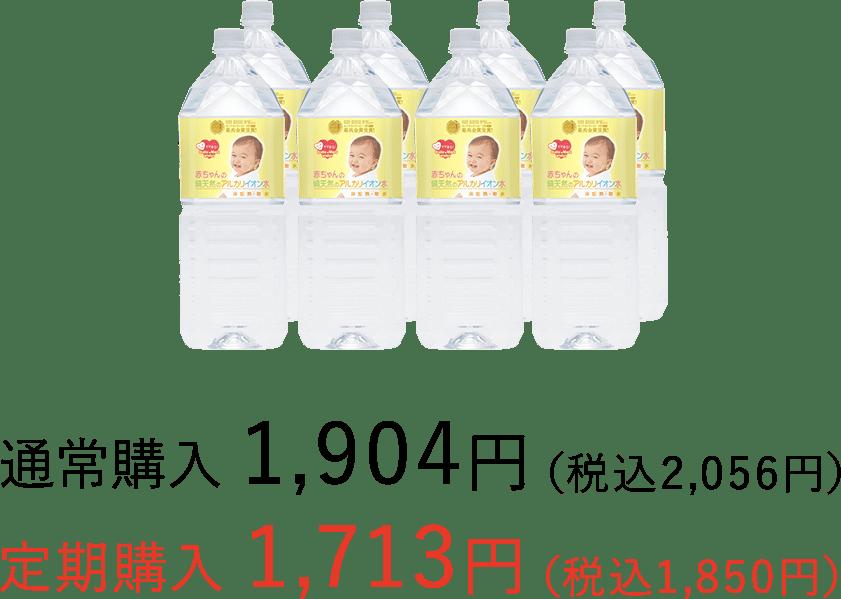 赤ちゃんの純天然のアルカリイオン水 非加熱・軟水