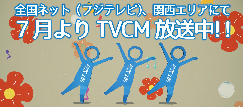 全国ネット(フジテレビ)、関西エリアにて7月よりTVCM放送中‼