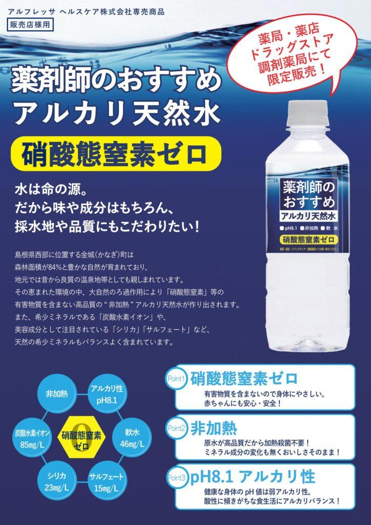 薬剤師のおすすめ アルカリ天然水