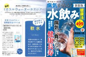 藤田紘一郎先生の著書 病気が治る!水飲み健康法